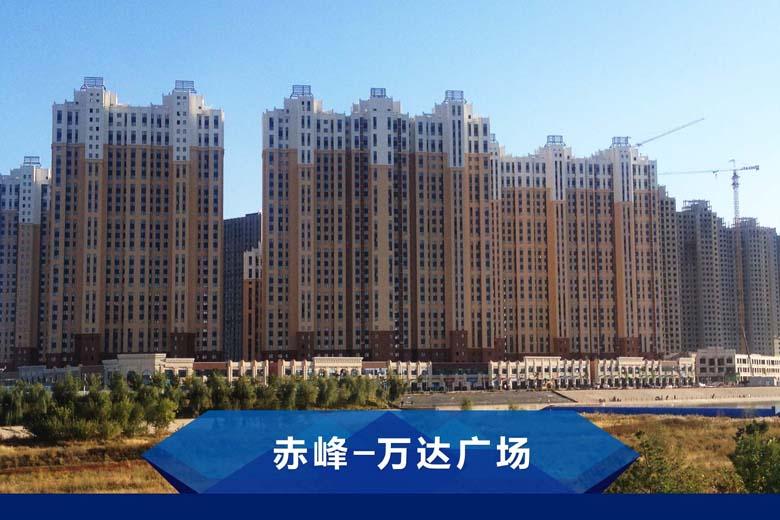 赤峰·万达广场