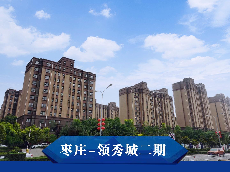 枣庄-领秀城二期