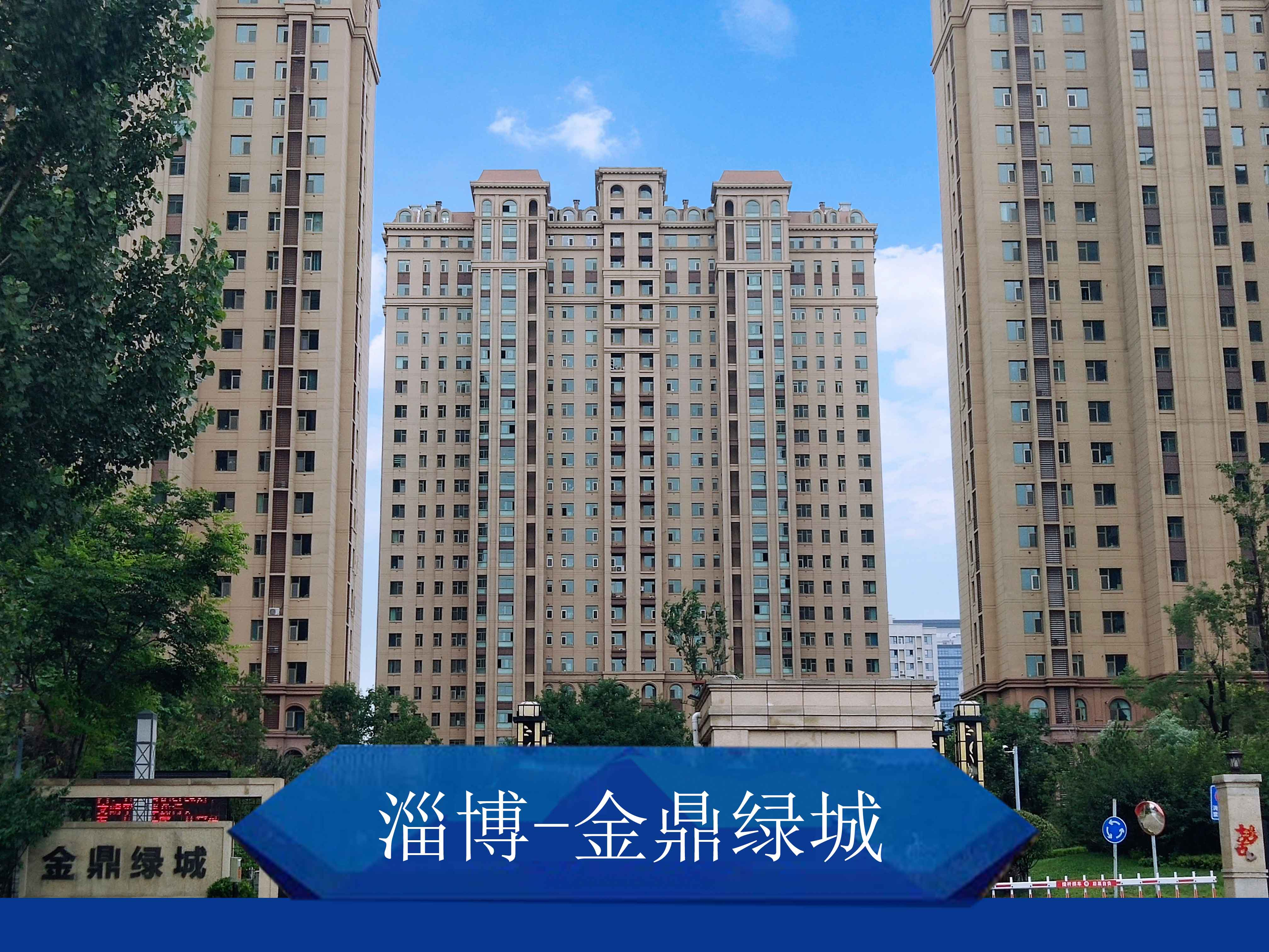 淄博-金鼎绿城