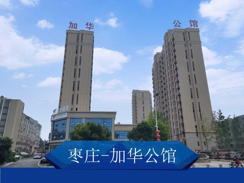 枣庄-加华公馆