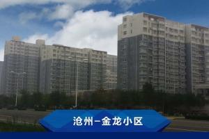 沧州·金龙小区