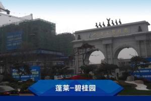 蓬莱碧桂园