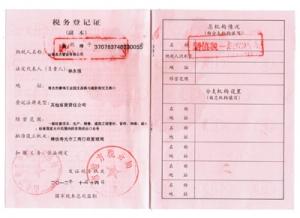 税务登记证副本