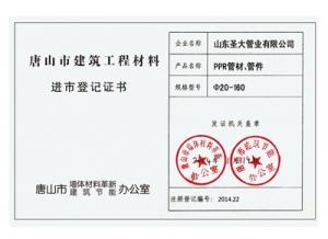 唐山市登记证书