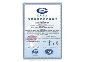 质量体系认证2015..