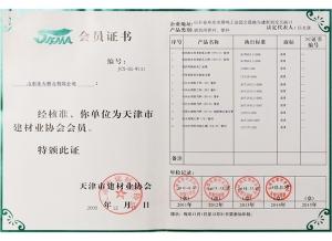 天津建材协会会员