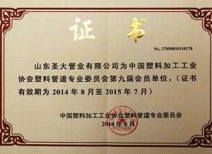 中国塑料加工会员