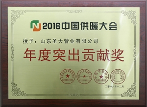 2016中国供暖大会..