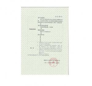 PPR生产许可证2