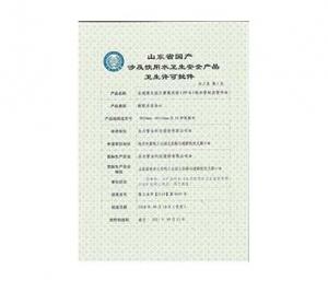 PPR生产许可证