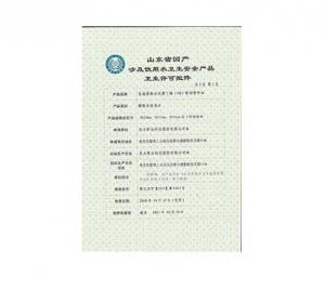 PB生产许可证1