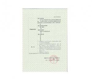 PB生产许可证2
