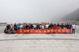 圣大管业(青岛)夏季客户联谊会7月15-16日顺利召开