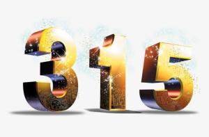 315 品质铸造信任 ——圣大管业