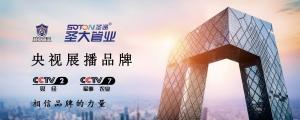 极力提升品牌价值 圣大管业央视CCTV2、CCTV7广告展播
