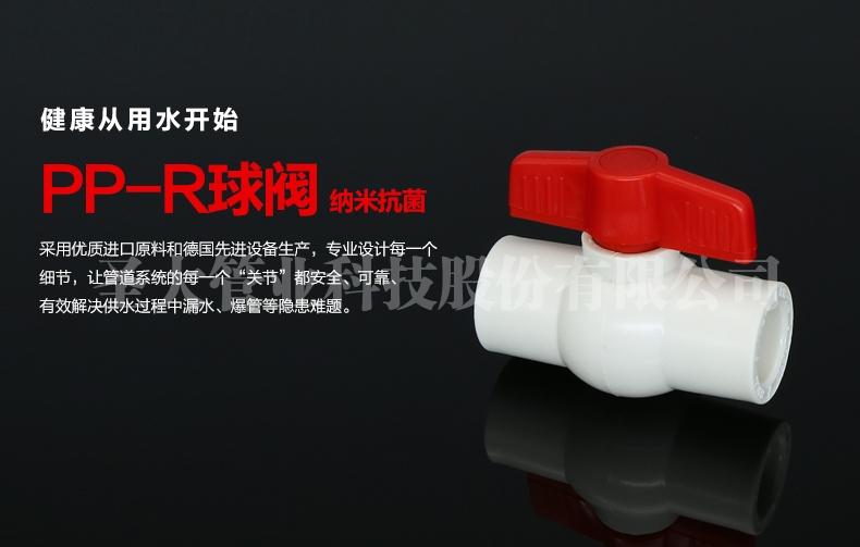 PP-R球阀(冷水)