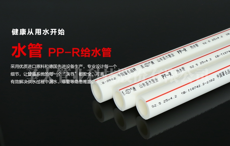 PPR S2.5(PN2.5)热水管