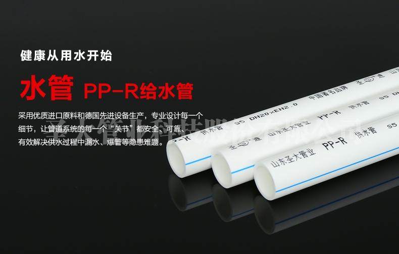 PPR S5(PN1.25)冷水管