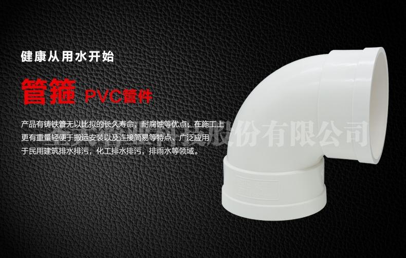PVC 90°弯头