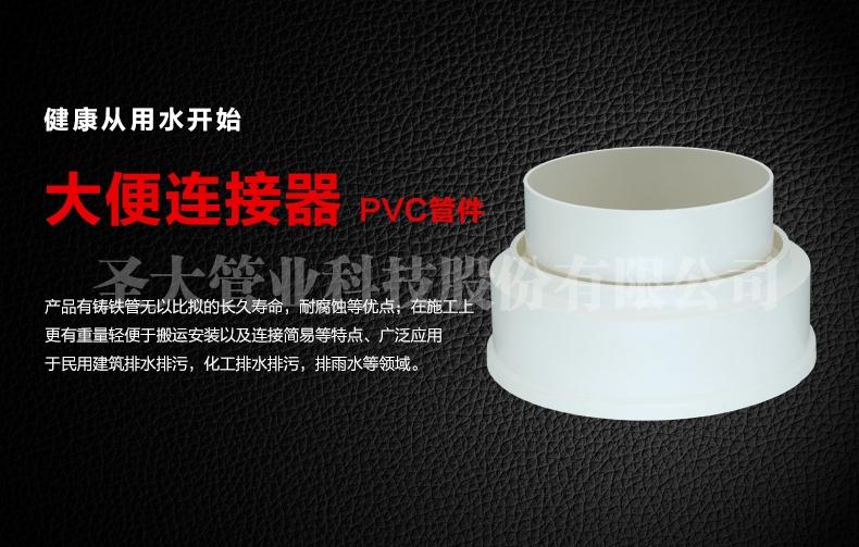 PVC大便连接器