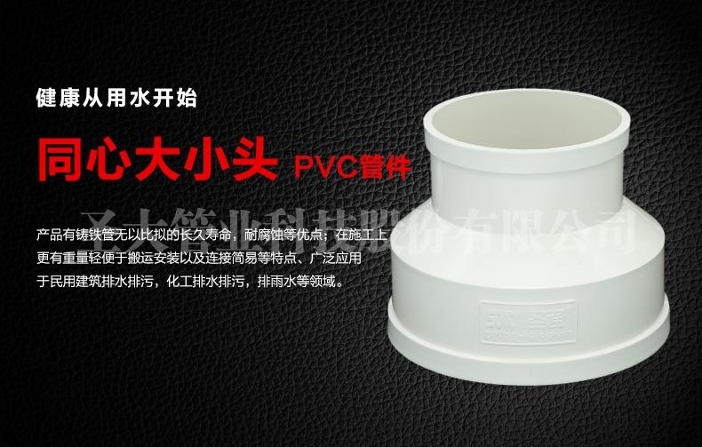 PVC同心大小头