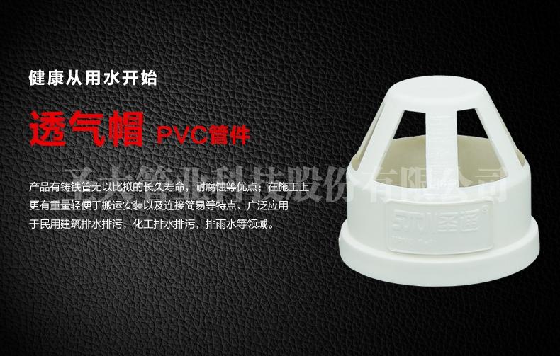 PVC透气帽