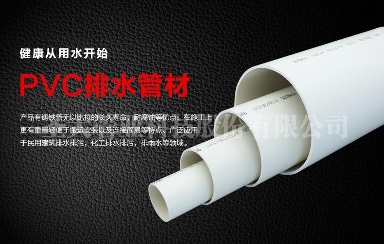 PVC排水管材(A型B型,通用)