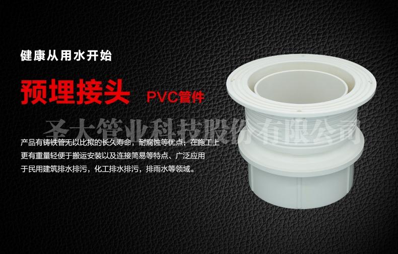 PVC预埋接头