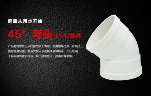 PVC 45°弯头