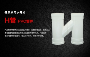 PVC H管