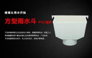 PVC方形雨水斗