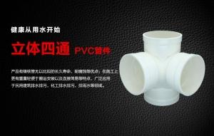 PVC立体四通