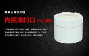 PVC内括清扫口
