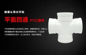 PVC平面四通