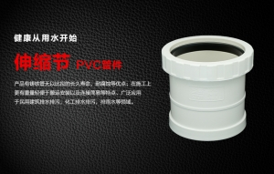PVC伸缩节