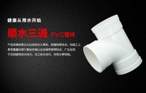 PVC顺水三通