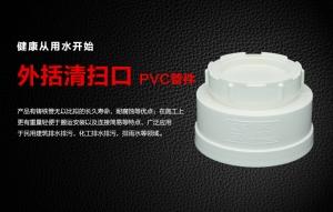 PVC外括清扫口