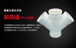 PVC斜四通