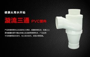 PVC旋流三通