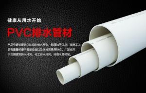 安徽PVC排水管材(A型B型,通用)